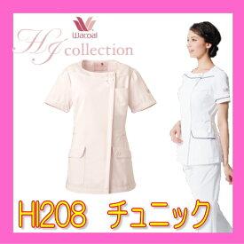 HI208 白衣 ソワン フォーク FOLK ワコール HIコレクション FOLK 医療白衣 看護白衣 メディカルウェア