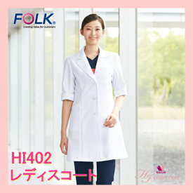 HI402 レディスコート 看護白衣 医療白衣 FOLK フォーク【白衣】ワコールHIコレクション