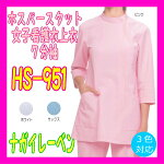 HS-951ホスパースタット女子看護衣上衣7分袖ドクタートップ医療ナガイレーベンナガイドクターウェア上衣HS951NAGAILEBEN