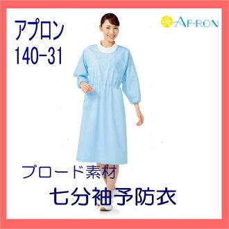 140-31 7分袖預防外衣圍裙140-32薄荷綠色140-33 KAZEN kazen醫療白衣護理白衣
