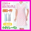 【楽天スーパーSALE!!割引対象商品】SRC-17 エプロン 女性 ナガイレーベン NAGAILEBEN 白衣 看護 SRC17 医療白衣 看護白衣 病院白衣