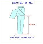 まつり縫い【股下補正】「ミシン糸が見えない手縫いです」何センチ補正するか、選択してください
