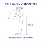 ミシン縫い(ステッチ縫い)【股下補正】「ミシン糸が見えるミシン縫いです」何センチ補正するか、選択してください