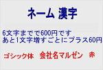 ネーム漢字6文字まで600円1文字増すごとにプラス60円