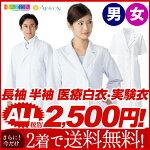 120-30診察衣白衣KAZENカゼンドクターウェアーレディスAP-RON医療レディース女性ホワイトメディカルウェアシングル白長袖