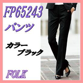 FP65243-9 パンツ FOLK フォーク nuovo ヌーヴォ 制服 【事務服】女性 ユニフォーム