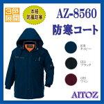 AZ-8560防寒コートアイトスAITOZ本格防風防寒【作業服】