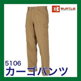 5106 パワーカーゴパンツ 作業ズボン 作業スラックスバートル BURTLE ワーキングウエア【作業服】作業ズボン