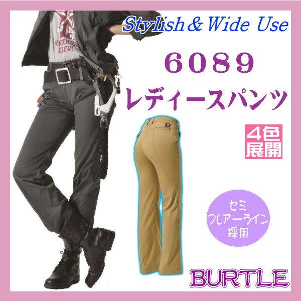 【バートル】作業衣 作業服 6089 レディース パンツ バートル ワーキングウエア BURTLE 帯電防止