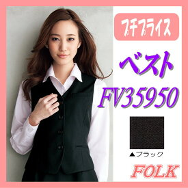 FV35950-9 ベスト FOLK フォーク ブラック nuovo ヌーヴォ【事務服】女性 制服 ユニフォーム オフィスウェア