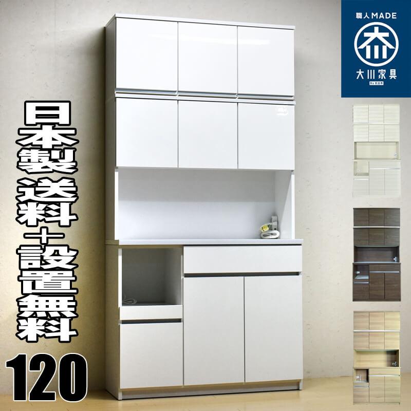 【国産 完成品 設置無料】セル 120オープンボード+上置きセット 上置き付き食器棚 幅1153mm 奥行450mm 高さ2285mm