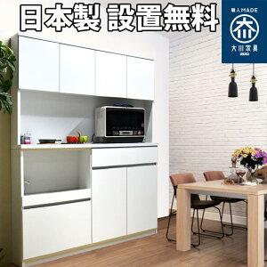 【国産完成品設置無料】セル140オープンボード食器棚幅1396mm奥行450mm高さ1805mm