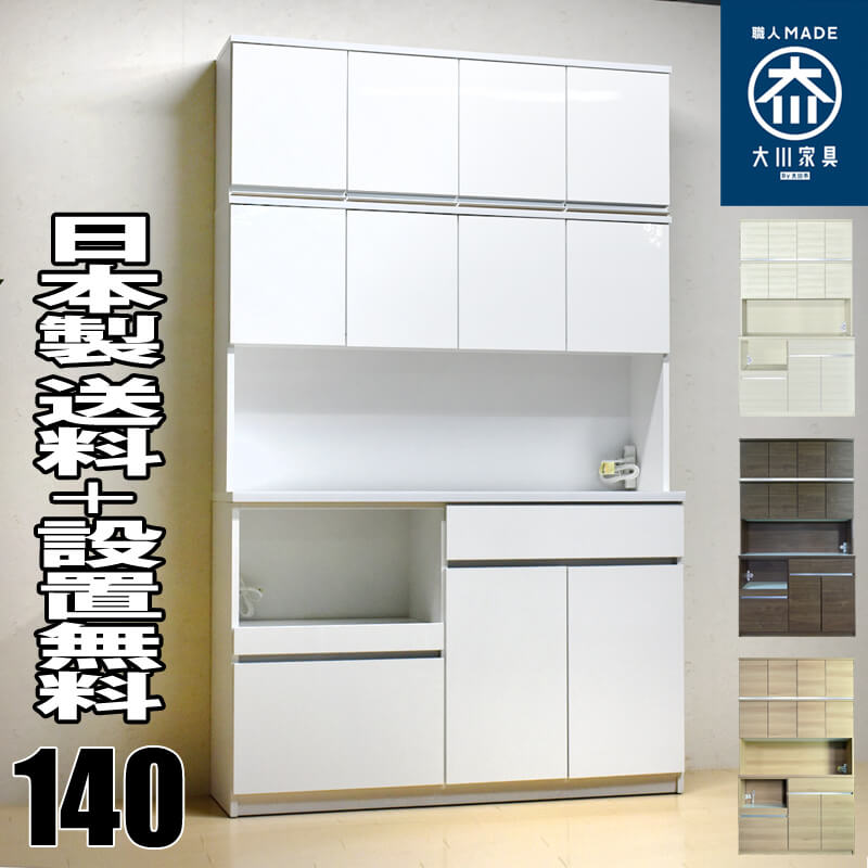 【国産 完成品 設置無料】セル 140オープンボード+上置きセット 上置き付き食器棚 幅1396mm 奥行450mm 高さ2285mm