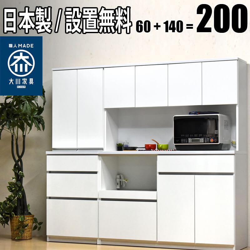 【国産 完成品 設置無料】セル 200 食器棚セット 140+60 オープンボード ダイニングボード 食器棚