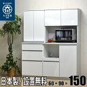【国産 完成品 設置無料】セル 150 食器棚セット 90+60 オープンボード ダイニングボード 食器棚