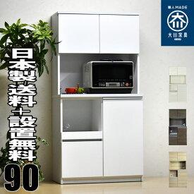 【国産 完成品 設置無料】セル 90オープンボード 食器棚 幅897mm 奥行450mm 高さ1805mm