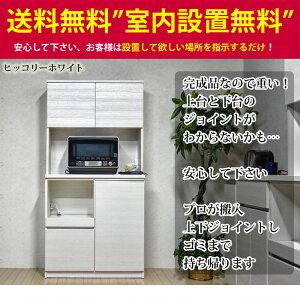 【国産完成品設置無料】セル90オープンボード食器棚幅897mm奥行450mm高さ1805mm