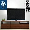 【国産 完成品 送料無料】ザラ テレビボード150 幅1475mm 奥行415mm 高さ435mm