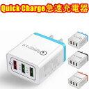 急速 USB 充電 器 Quick Charge 3.0 クイック チャージ 3ポート スマホ 携帯 3色 AC アダプタ ブラック ・ ブルー ・…