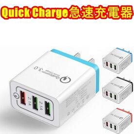 急速 USB 充電 器 Quick Charge 3.0 クイック チャージ 3ポート スマホ 携帯 3色 AC アダプタ ブラック ・ ブルー ・ レッド 3連 100V 〜 240V スマホ ・ アイコス 旅行 トラベル ポイント 消費