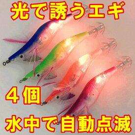 エギホタル 光る エギ 4セット 釣果30% アップ 国内未発売 浮きスッテ ドロッパー 2.5 号 10 cm 12.2 g 餌木 イカ ミニ 釣り つり フィッシング 本 エビ 海老 ポイント 消費