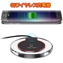 置くだけ Qi チー ワイヤレス 充電 器 スマホ チャージャー iPhone 8/ X/ XS / XR android Qi チー 規格 準拠 ブラッ…