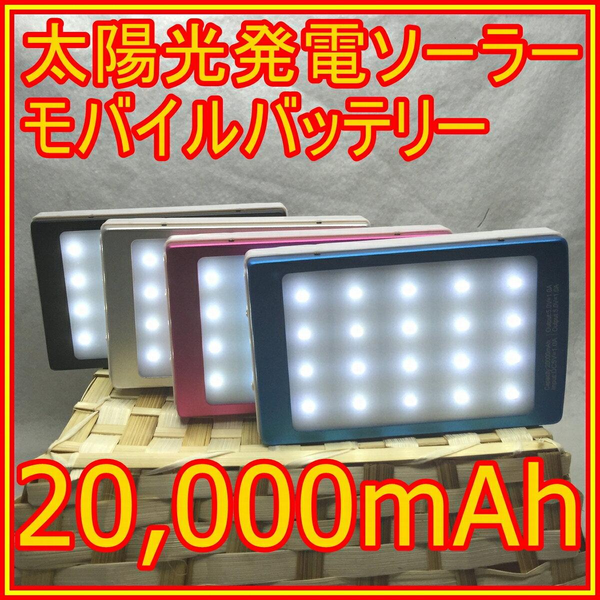 ソーラー20000mAhモバイルバッテリー太陽光発電ライト付2台同時充電可4色 ブルー・ブラック・シルバー・レッド太陽光発電20LEDポケモンGOiPhone