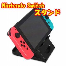 任天堂 Switch スタンド Nintendo ホルダー スイッチ 卓上スタンド 5段階 角度調整 折りたたみ コンパクト 角度調節可能