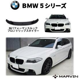 【MARVIN(マーヴィン)社製】Mパフォーマンスルック フロント リップスポイラー Mスポーツバンパー専用BMW 5シリーズ F10/F11 セダン・ワゴン共通2011年〜2016年