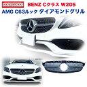 【MARVIN (マーヴィン)社製】Mercedes Benz ベンツ Cクラス W205 AMG C63ルック ダイヤモンドグリル