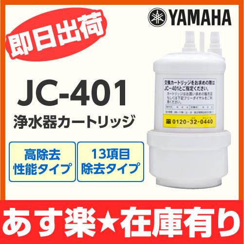 【あす楽】トクラス 浄水器カートリッジ【JC-401】高除去性能+鉛除去タイプ【JC401】業界トップレベルの優れた浄水能力を発揮。【旧ヤマハ】[新品]【RCP】