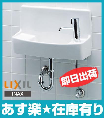 【あす楽】 LIXIL【L-A74HC】INAX トイレ用手洗い器ハンドル水栓壁給水・壁排水 ハイパーキラミック 【コンパクト】 [新品]【RCP】