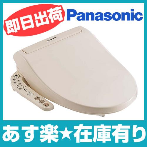 【あす楽】パナソニック Panasonic 温水洗浄便座 ビューティ・トワレ 【CH931SPF (パステルアイボリー)】 脱臭無/貯湯式タイプ [新品]【RCP】