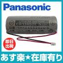 【あす楽】パナソニック Panasonic 専用リチウム電池 住宅火災警報器交換用電池 CR17450E-N電池【SH184552520-K】(SH184552520後継品)
