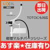 Lixil 修理多部分系列托托,伊奈 LIXIL 回應 [新]