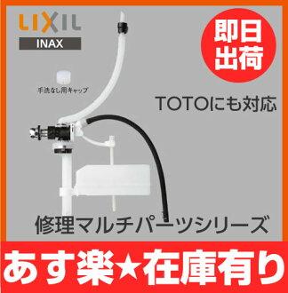 Lixil 修理多部分系列托托,伊奈 LIXIL 响应 [新]