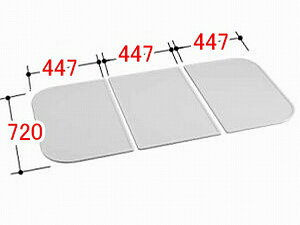 INAX/イナックス/LIXIL/リクシル 水まわり部品 組フタ[YFK-1475C(5)] フタ寸法:A:720MM、B:447MM 3枚組み 浴室 【YFK-1475C-5】[新品]【RCP】