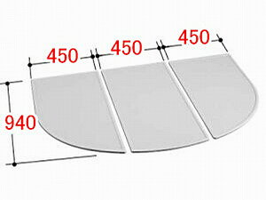 INAX/イナックス/LIXIL/リクシル 水まわり部品 組フタ[YFK-1494C(1)] フタ寸法:A:940MM、B:450MM 3枚組み 浴室 【YFK-1494C-1】[新品]【RCP】
