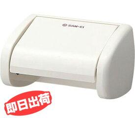 【あす楽】三栄水栓製作所 [SANEI]トイレ用品 トイレットペーパーホルダー ワンタッチペーパーホルダー【W372-I】[新品]【RCP】