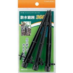 カクダイ 水栓材料 ミニスプリンクラー(スパイク)//360°【577-401】[新品]【RCP】