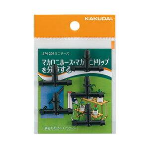 【ゆうパケット対応可】 カクダイ KAKUDAI【574-203】ミニチーズ(5個入)[新品]【RCP】