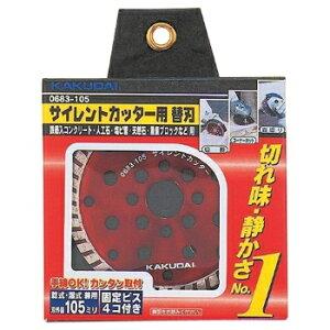 カクダイ 水栓材料 サイレントカッター用替刃【0683-125】[新品]