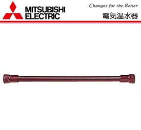 三菱 電気温水器 【GT-61G】 別売部品(給湯専用タイプ) 絶縁パイプ(0.5m)[新品]【RCP】