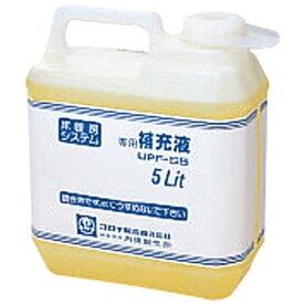 コロナ CORONA 床暖房 パネルヒーター システム暖房用循環液 補充液 5L UPF-S5