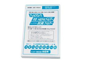 パナソニック Panasonic SANYO 旧サンヨー 空気清浄機交換用フィルター 部品コード 6161580887 ABC-FAH95
