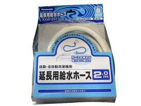 パナソニック 給水ホース(延長用) 2m 【AXW1251-202】 洗濯乾燥機給水ホース [新品]【RCP】