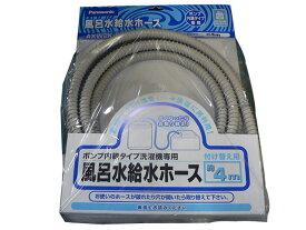 パナソニック 風呂水吸水ホース 【AXW2K-6BM0】 [新品]【RCP】