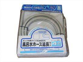 パナソニック 風呂水吸水ホース(延長用) 【AXW2K-6DL0】 [新品]【RCP】