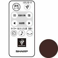 シャープ[SHARP] オプション・消耗品 【2146380047】 扇風機用 リモコン<ブラウン系>(214 638 0047) [新品]【RCP】
