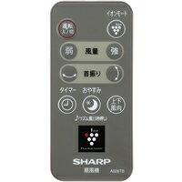 シャープ[SHARP] オプション・消耗品 【2146380057】 扇風機用 リモコン(214 638 0057)<ブラウン系> [新品]【RCP】
